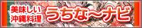 うちなーナビ -沖縄料理/東京グルメ情報検索-