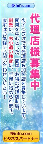 夜info代理店/ビジネスパートナー募集中!