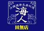 琉球居酒屋 海人 うみんちゅ (田無店)